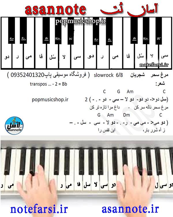 نت فارسی آهنگ مرغ سحر