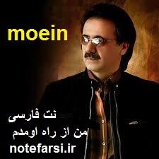نت فارسی معین